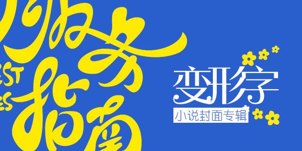 变形字类小说封面作品专辑