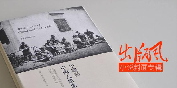 出版风类小说封面作品专辑