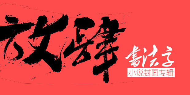 书法字类小说封面作品专辑