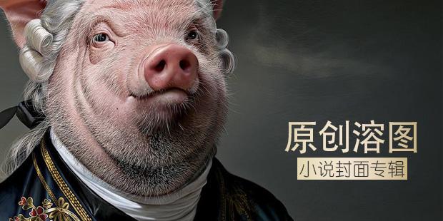 原创溶图类小说封面作品专辑